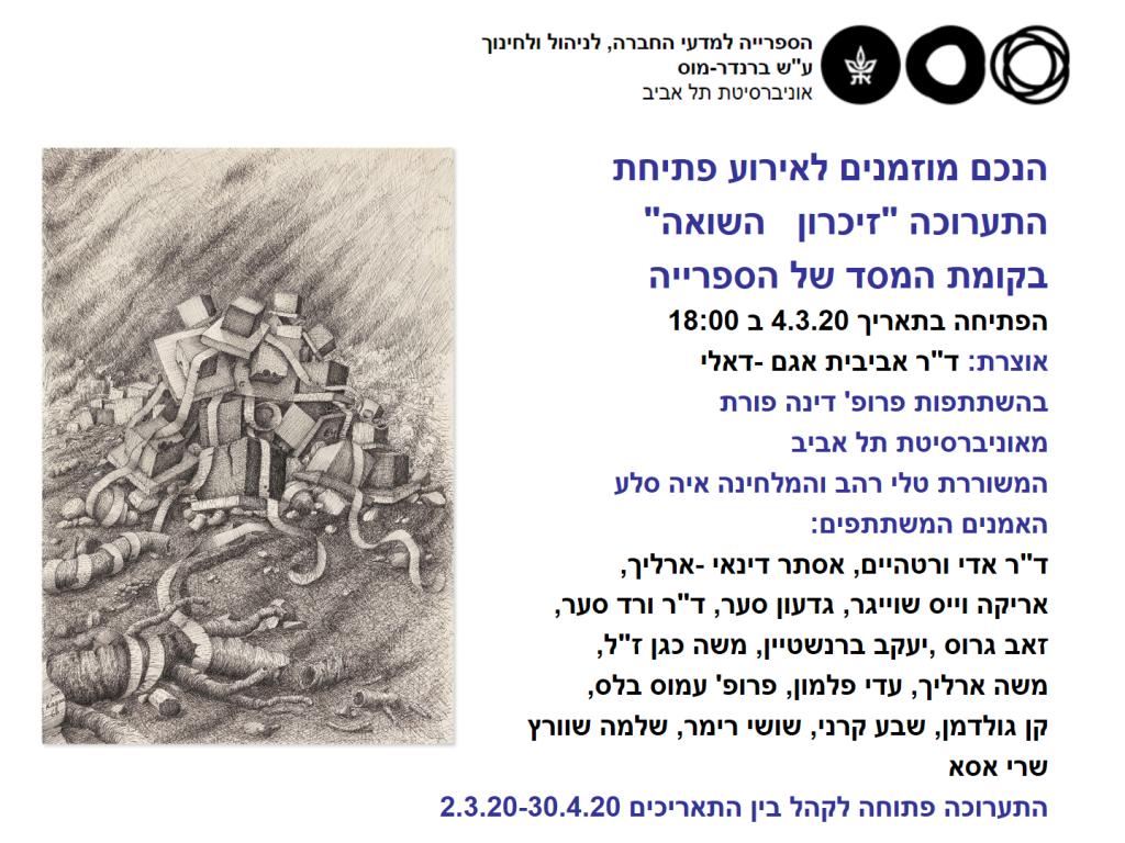 הזמנה תערוכה זיכרון השואה